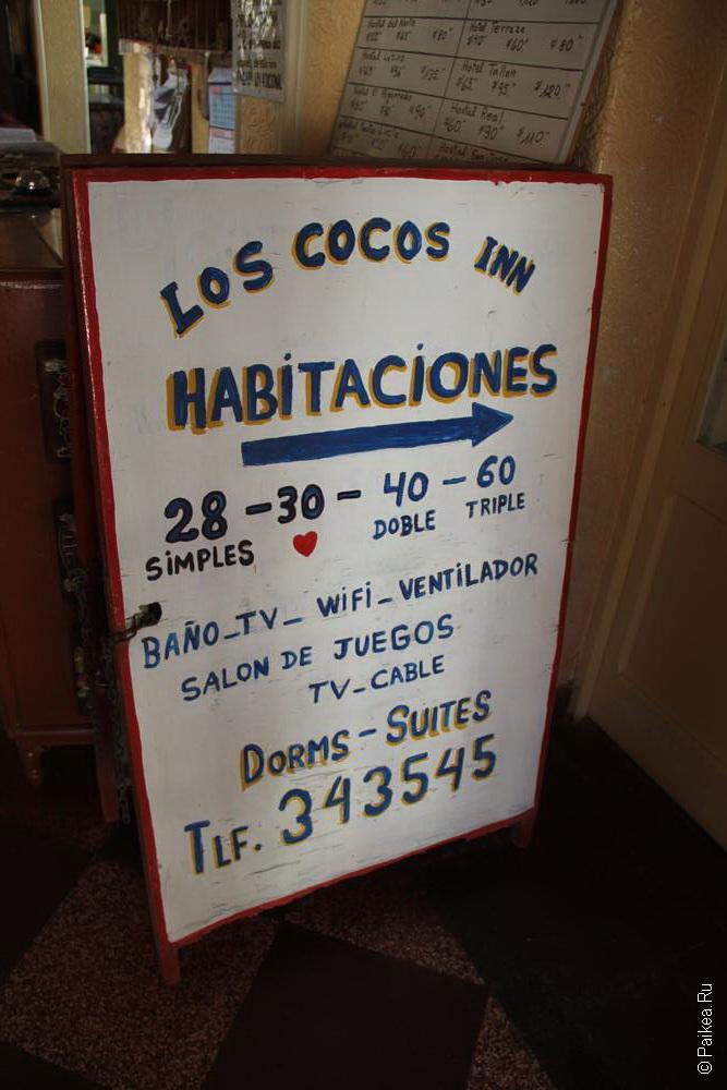 Цены на номера в Лос Кокос инн