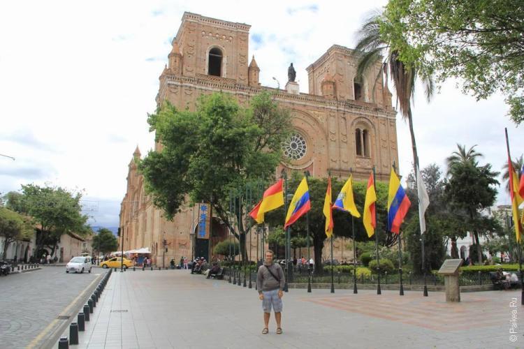 кругосветка эквадор 2