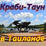 Краби-Таун (Krabi Town)