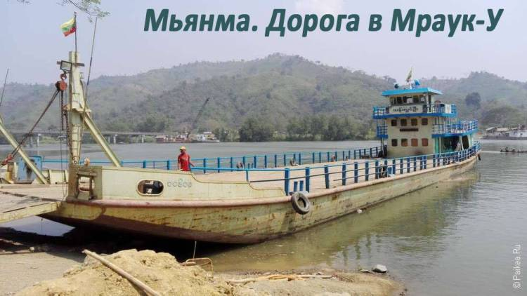 мраук-у мьянма