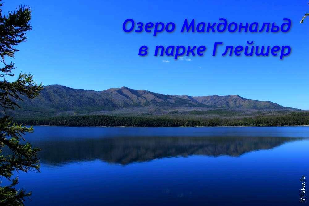 Озеро Макдональд это