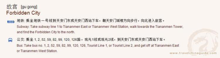 Запретный город, Пекин достопримечательности