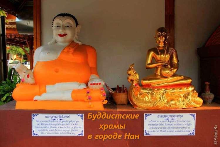Буддистские храмы в городе Нан в Северном Таиланде