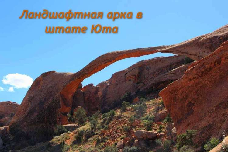 Ландшафтная Арка Landscape Arch in Arches National Park