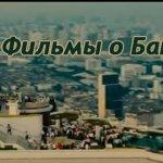 Фильмы о Бангкоке