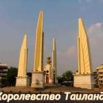Королевство Таиланд (Тайланд)