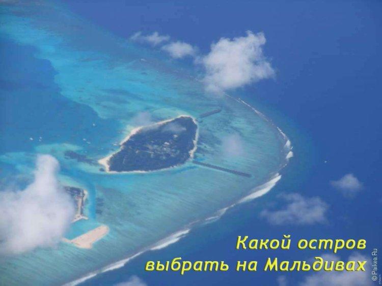 Острова Мальдив какой лучше