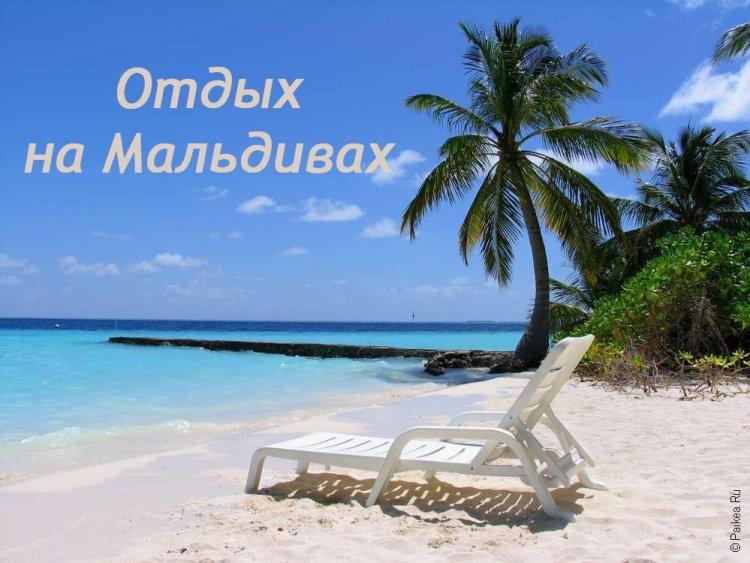 Отдых на Мальдивах - незабываемая поездка на райские острова самостоятельно