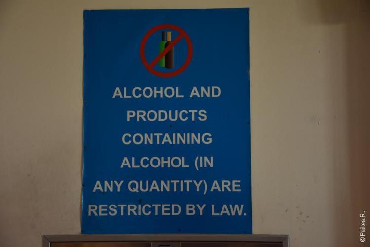 запрет на алкоголь в аэропорту мале