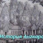 История Ангкора