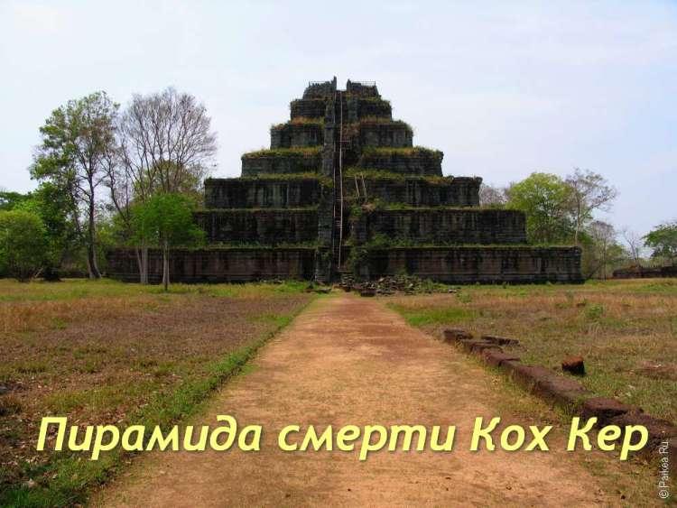 Пирамида смерти в Камбодже