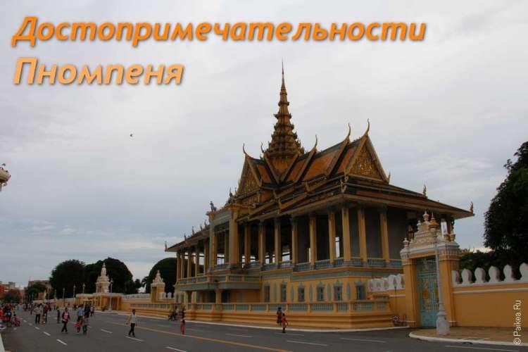 Пномпень достопримечательности
