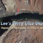 Лиз Ферри (Lees Ferry)