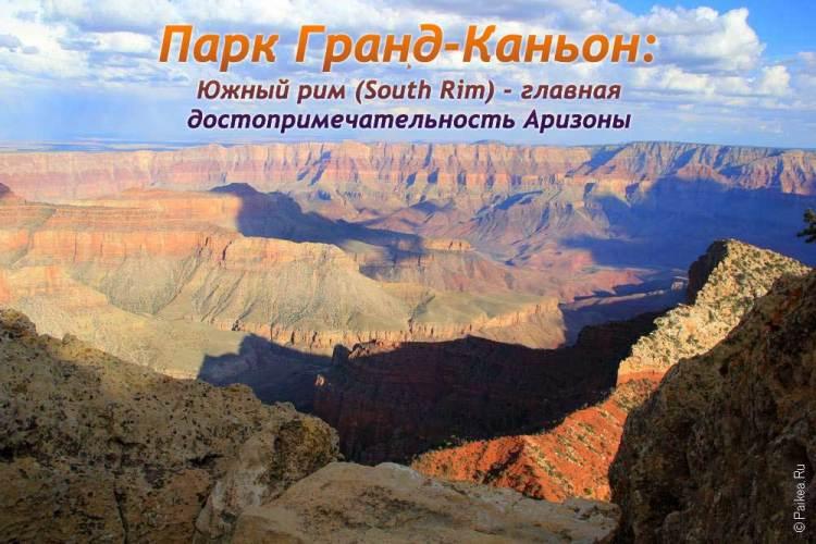 Южный рим Гранд-Каньона это