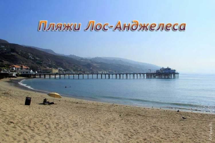Пляжи Лос-Анджелеса это