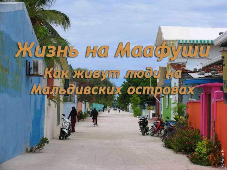 Остров Маафуши, Мальдивы
