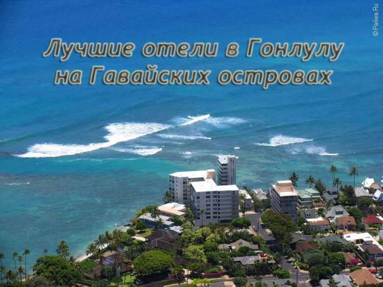 Лучшие отели в Гонлулу на Гаваях