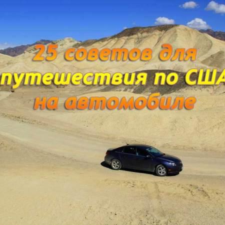 аренда авто Avis в сша