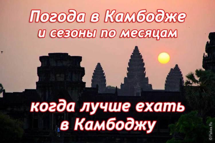Камбоджа сезон