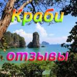 Краби (Krabi), Таиланд