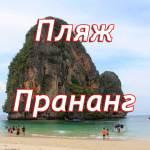 Пляж Прананг (Phra Nang)