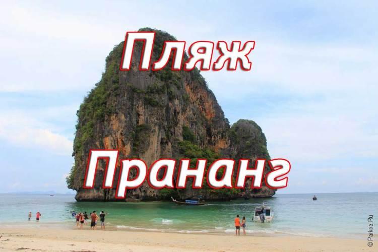 Пляж Прананг это