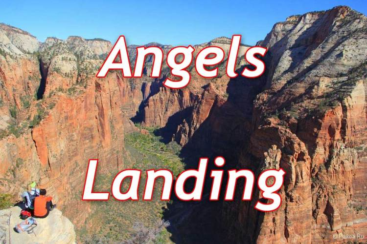 Приют Ангелов (Angels Landing)