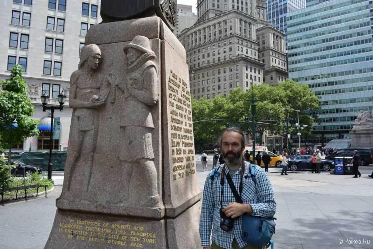 Достопримечательности Нью-Йорка что посмотреть памятник покупки Манзхэттена