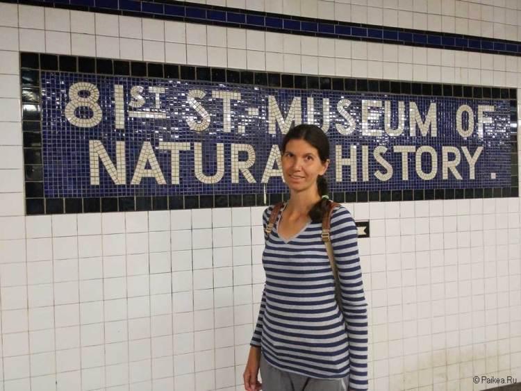 Достопримечательности Нью-Йорка что посмотреть метро