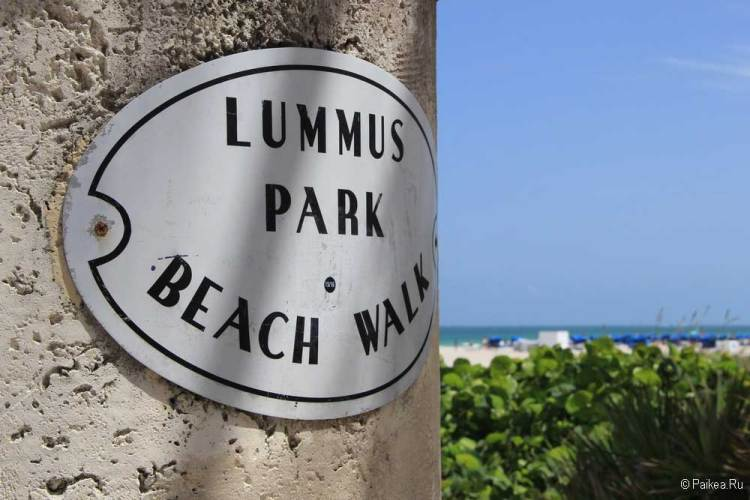 Майами Lummus Park