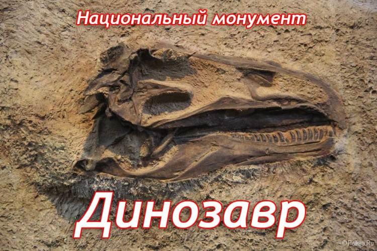 динозавр парк