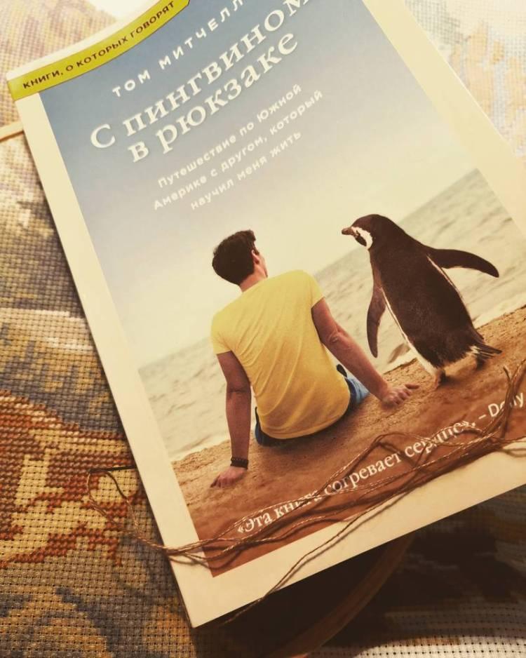 Том Митчелл. С пингвином в рюкзаке - отзыв на книгу о путешествии по Аргентине
