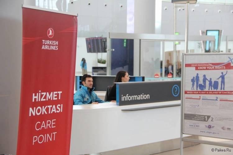 Новый аэропорт Стамбула Care Point