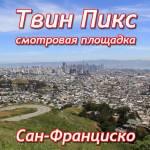 Твин Пикс Сан-Франциско