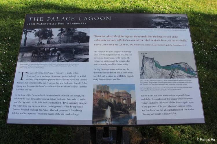 Дворец изящных искусств - Palace Lagoon