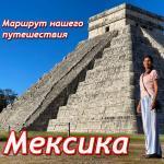 путешествие в мексику самостоятельно