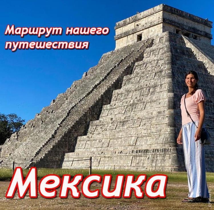 мексика самостоятельно
