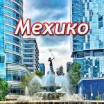 мехико (mexico city)
