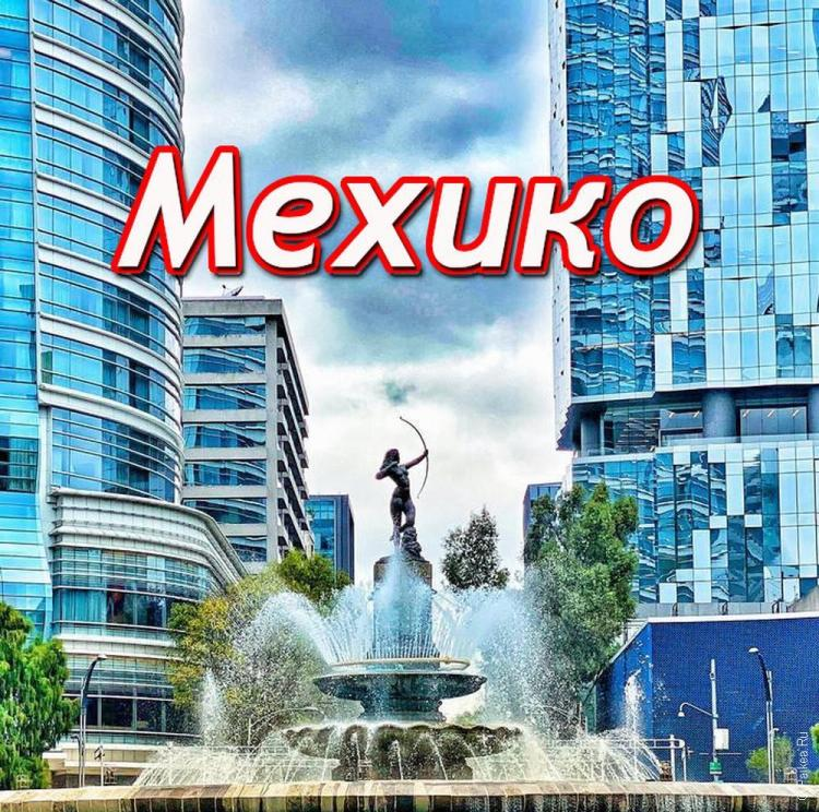 мехико это