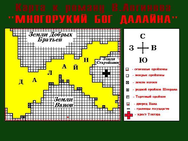 многорукий бог далайна карта