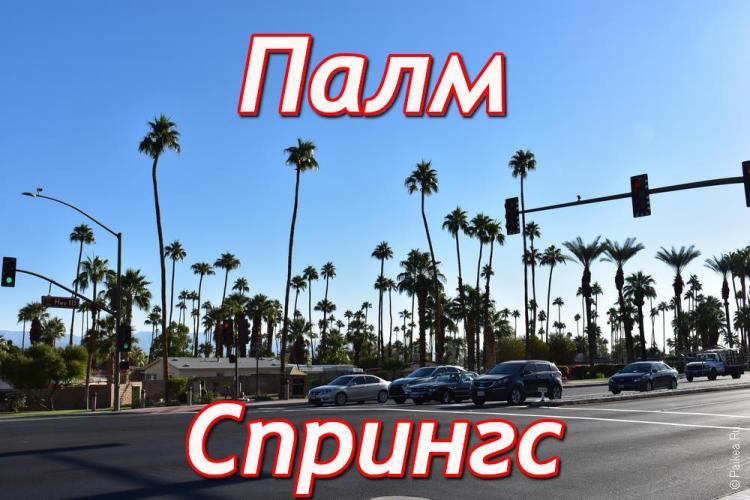 палм спрингс калифорния сша