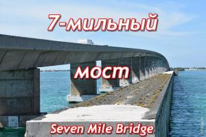 7-мильный мост (seven mile bridge)