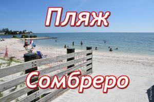 пляж сомбреро бич