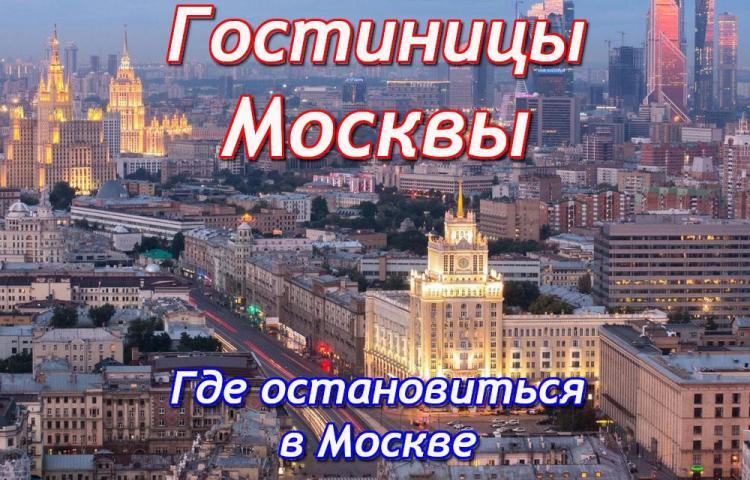 гостиницы москвы это