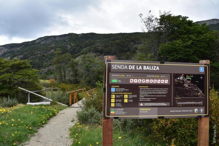 тьерра дель фуэго парк / tierra del fuego 125