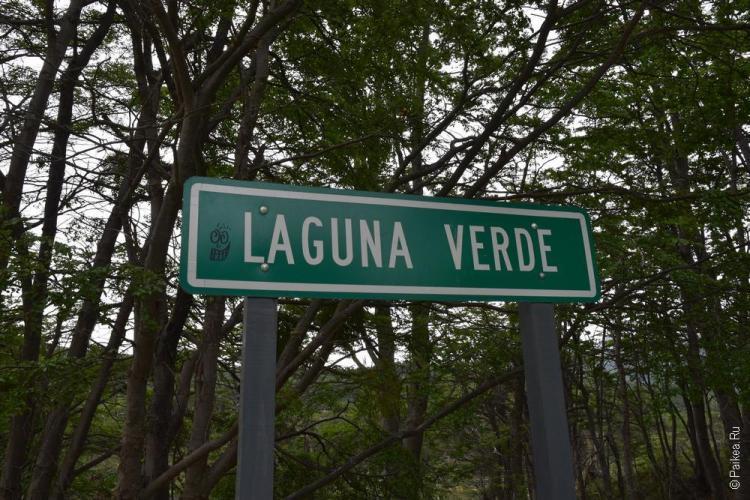 тьерра дель фуэго парк / tierra del fuego 160