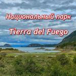 парк тьерра дель фуэго (огненная земля)