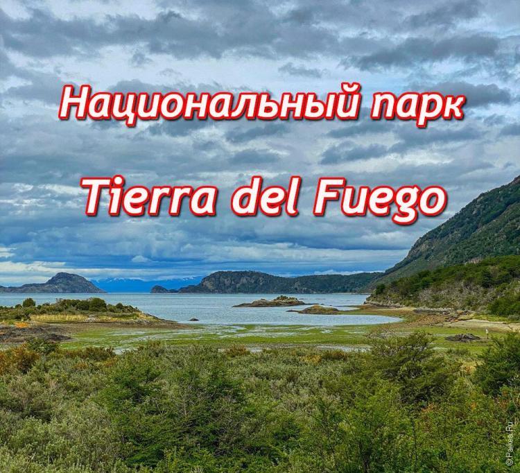 национальный парк огненная земля это