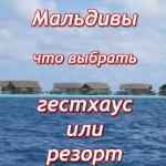 мальдивы недорогой остров или резорт