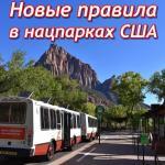 новые правила посещения национальных парков сша covid